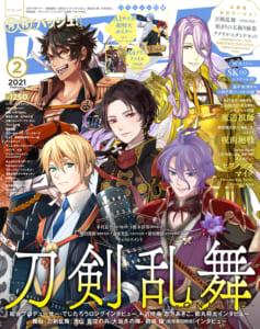 「PASH!」2月号表紙「刀剣乱舞」