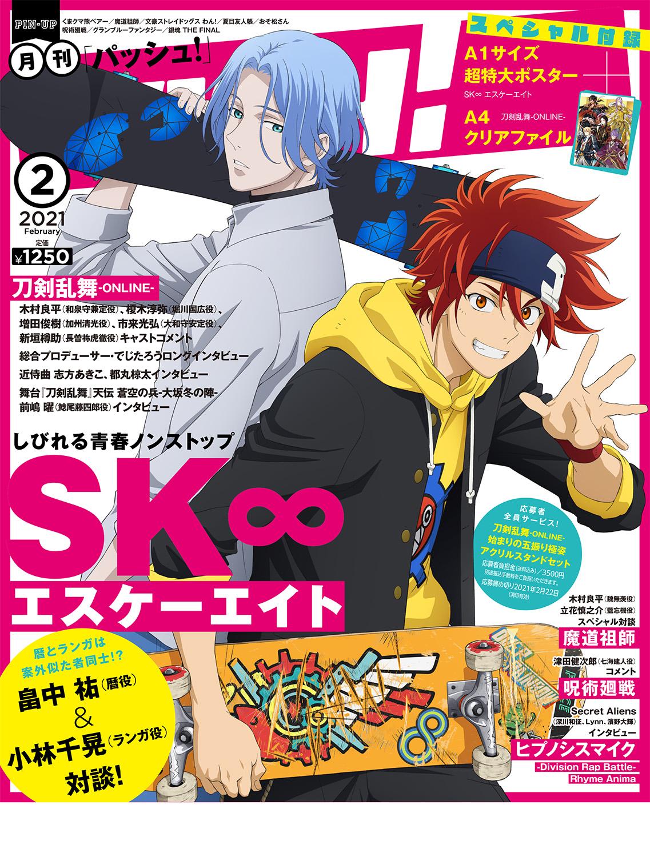 「PASH!」2月号Wカバー「SK∞ エスケーエイト」