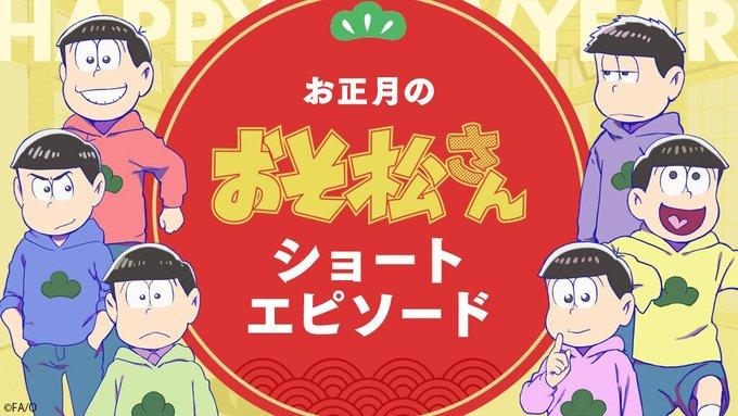 チョロ松の今年最初の目標とは?「おそ松さん」6つ子たちのお正月が描かれたオリジナルショートエピソード公開!