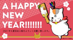 「夏目友人帳」公式Twitterよりお正月イラスト