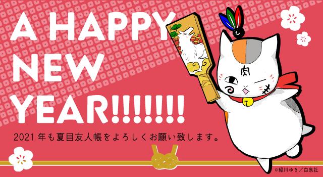 【公式編】A HAPPY NEW YEAR!呪術廻戦・うたプリ・ヘタリア・夏目友人帳など各公式お正月ツイートまとめ