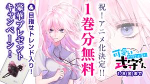 「可愛いだけじゃない式守さん」TVアニメ化