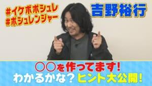 吉野裕之さん
