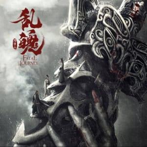 中国ドラマ「陳情令」スピンオフ作品「乱魄」