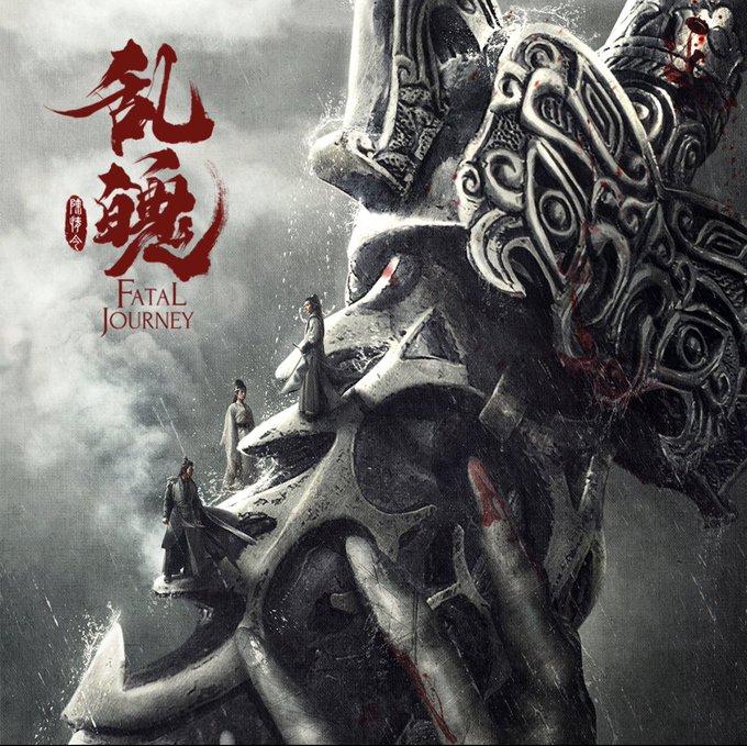 「魔道祖師」原作の実写ドラマ「陳情令」スピンオフ2作品が日本上陸決定!