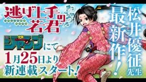 「暗殺教室」の松井優征先生最新作「逃げ上手の若君」が週刊少年ジャンプにて2021年1月25日(月)より連載開始