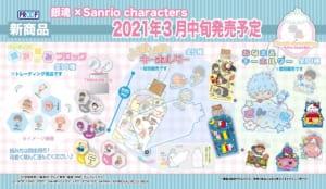 「銀魂×Sanrio characters」積み積みブロック・しゃかしゃかキーホルダー・おなまえキーホルダー