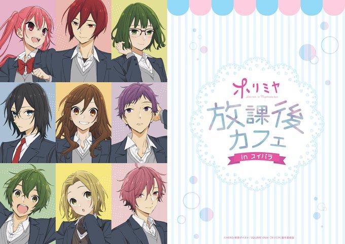 TVアニメ「ホリミヤ」放課後カフェ in スイパラ