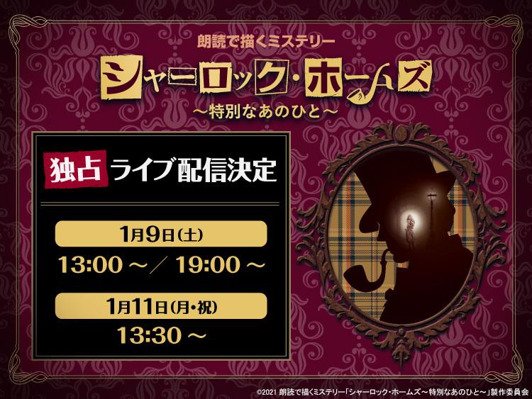 羽多野渉さん、阿部敦さんら出演の朗読劇「シャーロック・ホームズ~特別なあのひと~」ライブ配信決定!