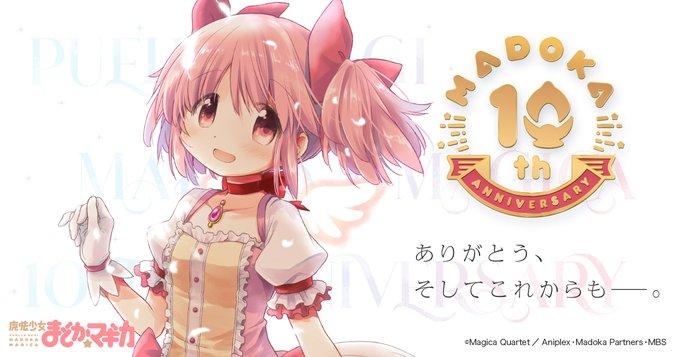 「魔法少女まどか☆マギカ」10周年記念プロジェクト始動!蒼樹うめ先生よりイラスト、悠木碧さんよりコメント到着