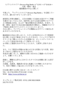 ヒプノシスマイク-Division Rap Battle- 6th LIVE  観客動員の中止に関して