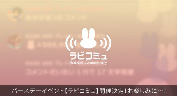 「アイドリッシュセブン」アプリ内イベントラビコミュ