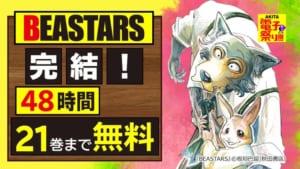 「BEASTARS」無料公開
