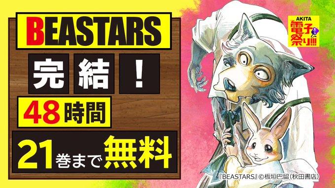 「BEASTARS」21巻分が48時間限定無料公開!板垣巴留先生のオムニバス作品「BEAST COMPLEX」集中連載開始