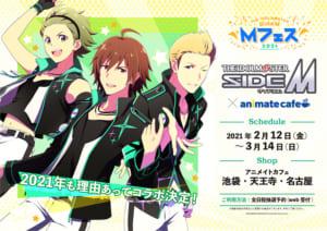 「アイドルマスター SideM」×「アニメイトカフェ」