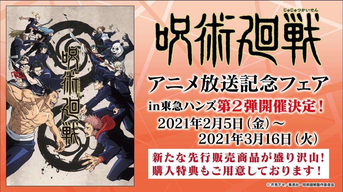 「呪術廻戦アニメ放送記念フェアin東急ハンズ」第2弾が規模拡大で開催決定!描き下ろしイラストを使用したグッズが先行販売