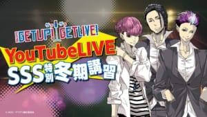 GETUP! GETLIVE! YouTubeLIVE SSS特別冬期講習
