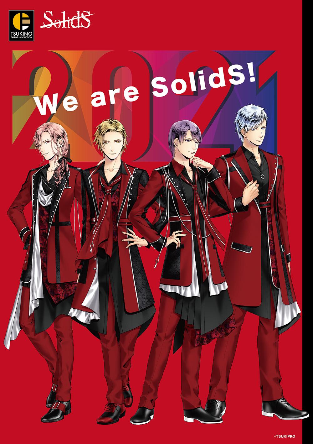 「ツキプロ」SolidS・QUELL・SOARA・Growthメンバーの2021年新設定公開!身長や髪型の変化がアツイ