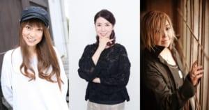 左から宮村優子さん、三石琴乃さん、緒方恵美さん