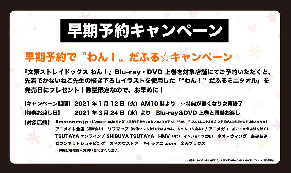 「文豪ストレイドッグス わん! Blu-ray&DVD」早期予約キャンペーン