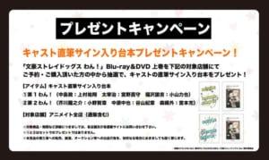 「文豪ストレイドッグス わん! Blu-ray&DVD」台本プレゼントキャンペーン