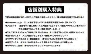 「文豪ストレイドッグス わん! Blu-ray&DVD」店舗別購入特典