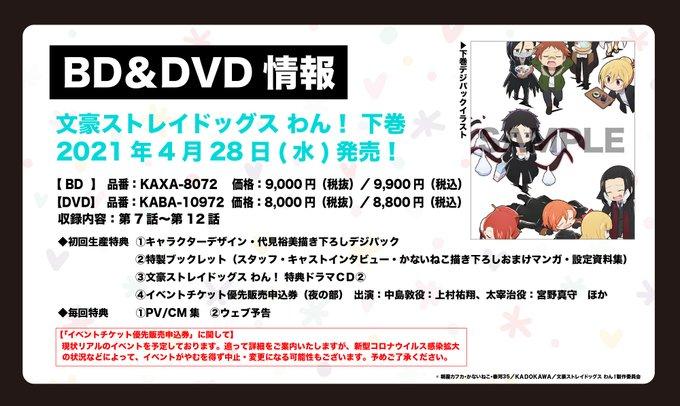 文豪ストレイドッグス わん! Blu-ray&DVD情報