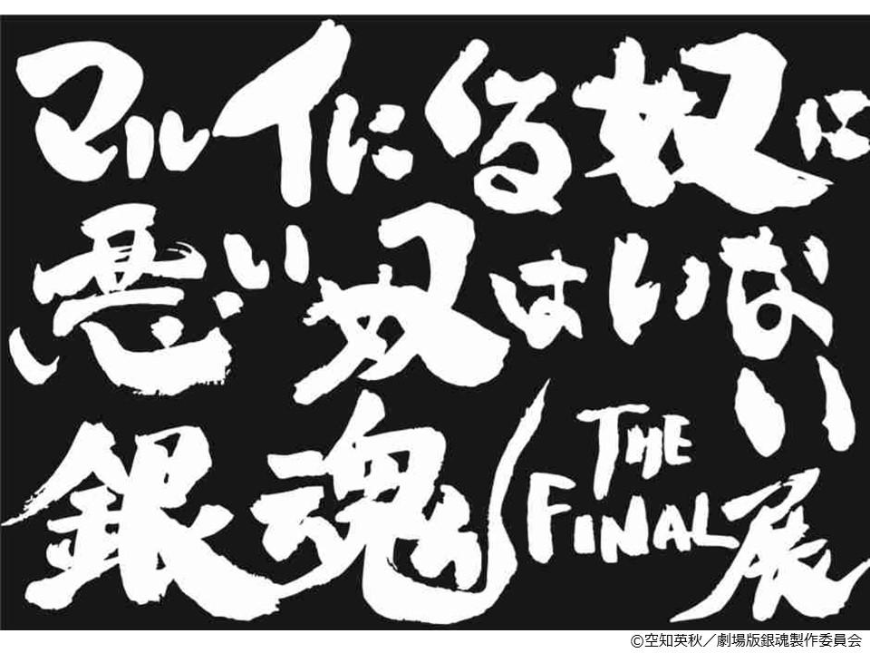 「マルイにくる奴に悪い奴はいない 銀魂 THE FINAL 展」開催決定!これまで全ての歴史を振り返る特別イベント
