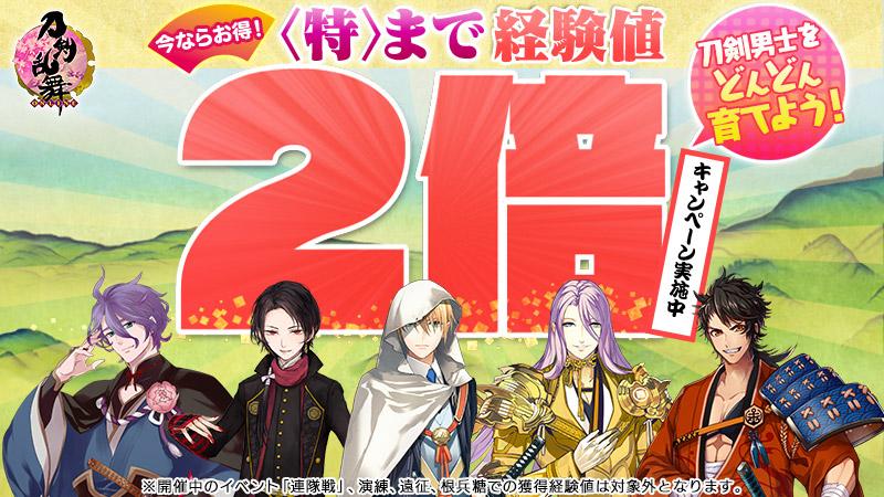祝「刀剣乱舞」六周年!新イベント「特命調査 慶応甲府」の動画公開&盛りだくさんのキャンペーンやプレゼントが実施