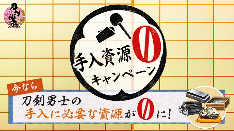 「刀剣乱舞」手入資源ゼロキャンペーン