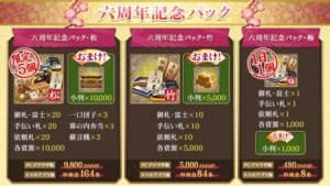 「刀剣乱舞」六周年記念パック販売