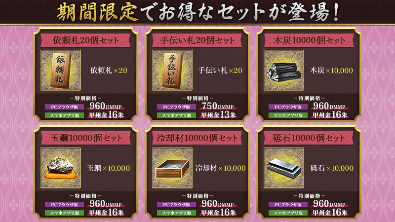 「刀剣乱舞」資源セット・御札セット販売