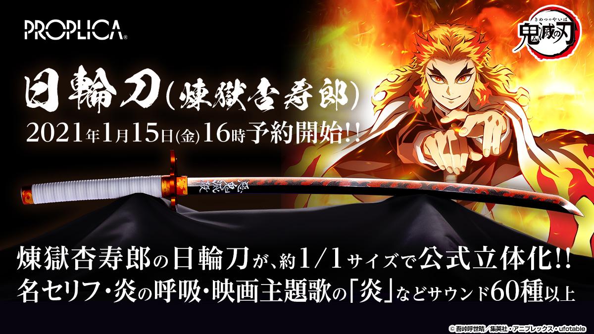 「鬼滅の刃」炎柱・煉獄杏寿郎の日輪刀が約1/1スケールで登場!セリフや劇場版主題歌「炎」など60種以上のサウンドが収録