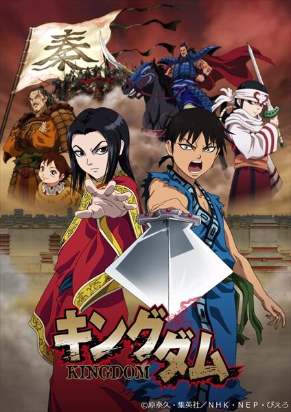 TVアニメ「キングダム」無料配信決定!3期放送開始前に第1・第2シリーズを履修しよう