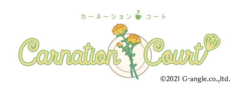 「カーネーション・コート」ロゴ