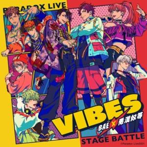 "「Paradox Live Stage Battle ""VIBES""」ジャケット画像"