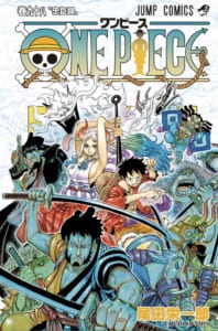 「ONE PIECE」コミックス98巻表紙カバー