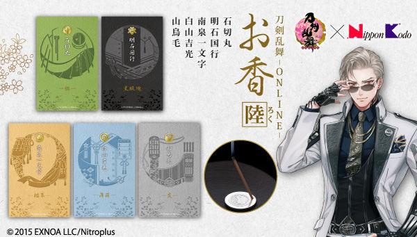 「刀剣乱舞」伝統の薫香技術で作られたお香&香立のセット第6弾登場!石切丸は杉・明石国行は黒酸塊の香り