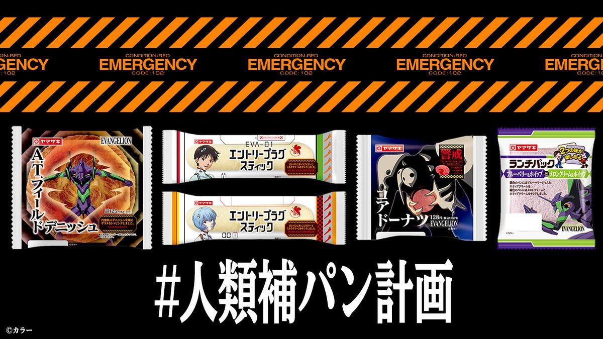 """「エヴァ」×「ヤマザキ」""""#人類補パン計画""""始動!4種の商品が発売&ランチクロスが当たるTwitterキャンペーンも実施"""