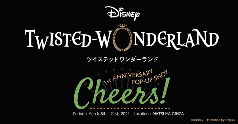 「ツイステ」1周年を記念したポップアップショップ「Cheers!」松屋銀座で開催決定!入場方法は全日日時指定制
