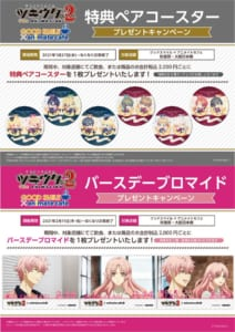 「ツキウタ。 THE ANIMATION 2」×「アニメイトカフェ」プレゼントキャンペーン