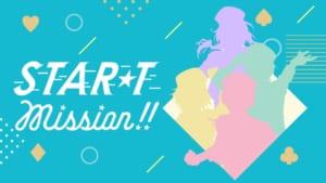 「あんスタ」×「ドコモ」STAR★T Mission!!