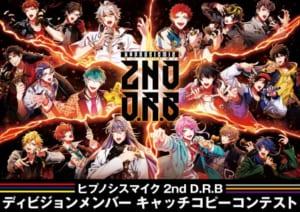 「ヒプノシスマイク 2nd D.R.Bディビジョンメンバーキャッチコピーコンテスト」