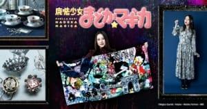 「魔法少女まどか☆マギカ」×「フェリシモ」