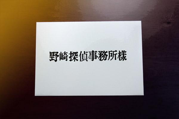 「月刊少女野崎くん」ユーザー参加型の10周年企画スタート!野崎探偵事務所で事件発生?みんなでハッピーエンドを目指そう