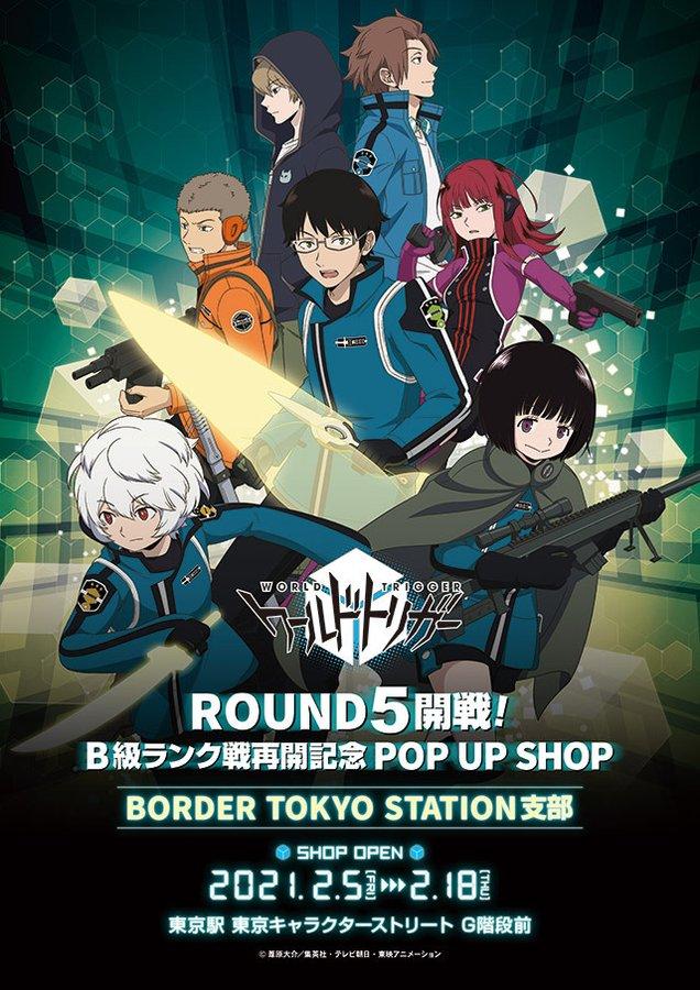 「ワールドトリガー」東京駅にB級ランク戦再開記念SHOPが期間限定オープン!同日から通販にて先行商品の受注受付も実施
