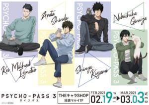 アニメ「PSYCHO-PASS サイコパス 3」×THEキャラSHOP