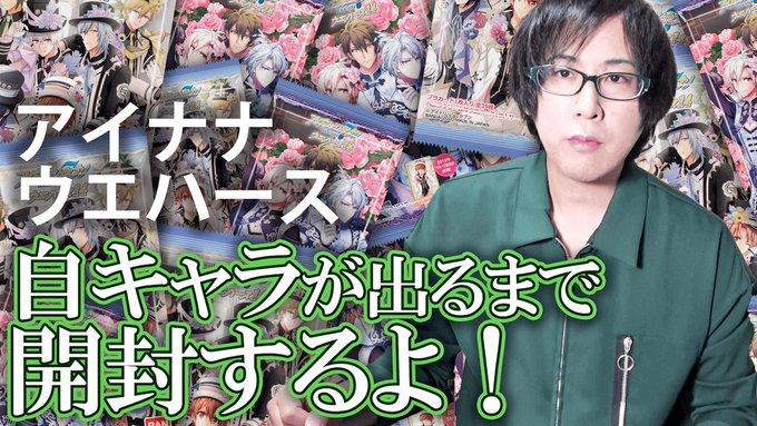 白井悠介さんが「アイナナ ウエハース」の開封動画を公開!大和のカードが出るまでひたすら食べ続ける