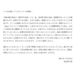 浅沼晋太郎さんコメント