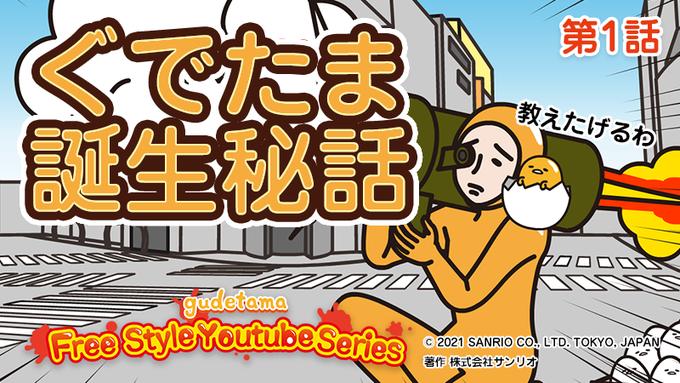 「サンリオ」ぐでたまの新アニメシリーズ「ぐでたま~無法地帯で自由も不自由~」YouTubeでスタート!